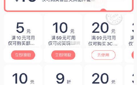 京东APP-搜索框-搜索'陪伴计划',页面可领10-5券高