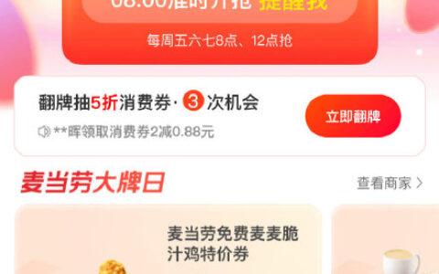 支付宝app搜【消费券】反馈有领麦麦脆汁鸡0元购券,需