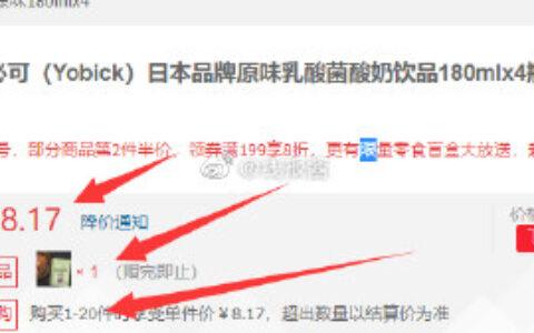 【京东】 悠必可(Yobick)日本品牌原味乳酸菌【8.17