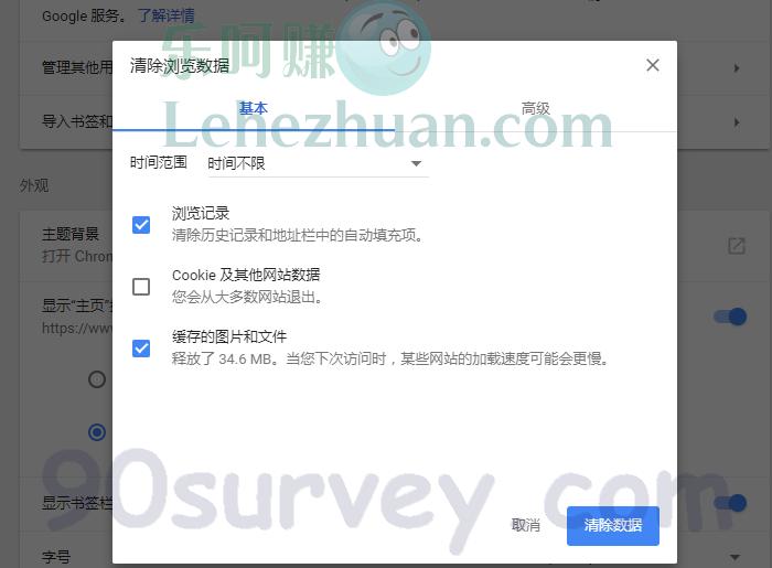 谷歌浏览器清除数据快捷键
