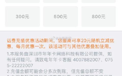 """中国银行APP-搜索""""签到""""抽取3元话费券话费充值-充值"""