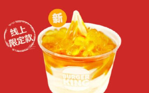 【U先试用】汉堡王 芒果西柚新地【4.9】怡丽丝尔 星品