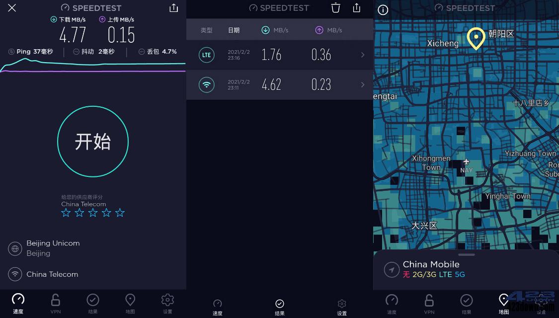 Ookla Speedtest v4.6.6.0 解锁免广告高级版