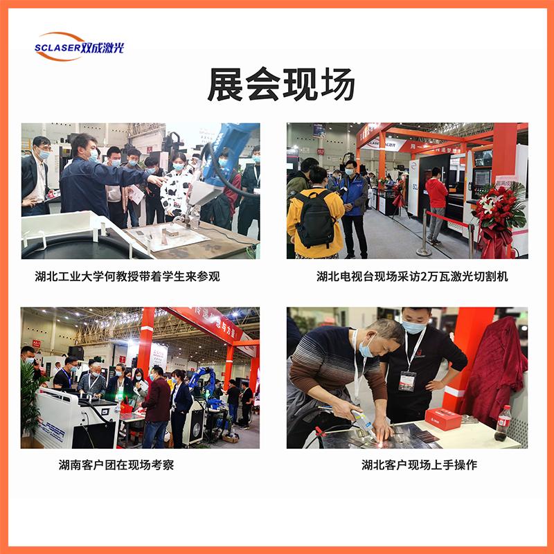 完美收官│武汉双成激光精彩亮相2020中国国际机电产品展览会(图2)