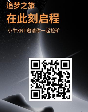 小牛XNT:注册送永久矿机1台,日产0.8币,邀请6人再送一台,多级长链收益!