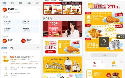 """【免费领麦当劳脆汁鸡券】打开支付宝搜索""""麦当劳""""->"""