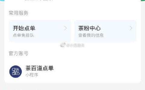 """反馈 支付宝搜索""""茶百道"""" 有11元券包(共3张)"""