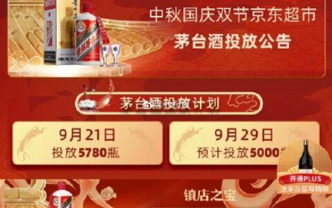 22点预约,0点抢购京东茅台明天放5000瓶,可以试试
