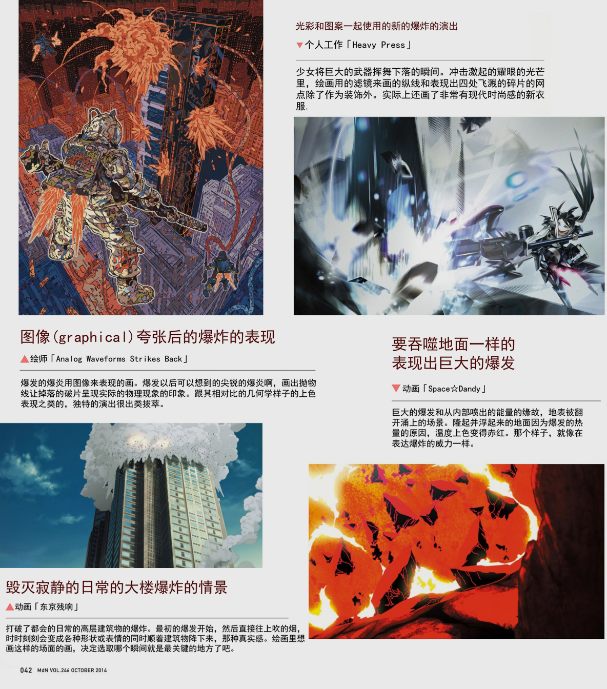 吉成曜4本画册(含线稿、设定集)+两本日文版《动画中的物理学表现》