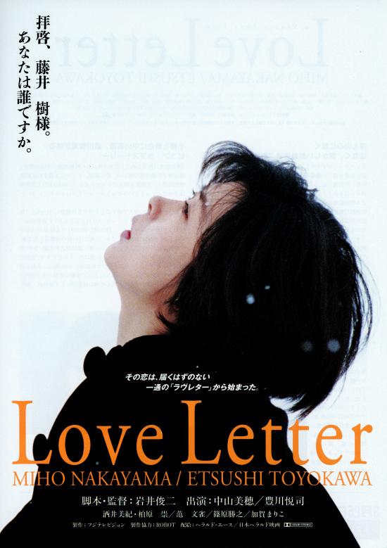 日本经典电影《情书》,生命中的离别与错过