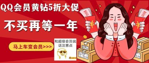 今天最后一天活动BUG五折价!!/QQ会员/黄钻/豪华黄