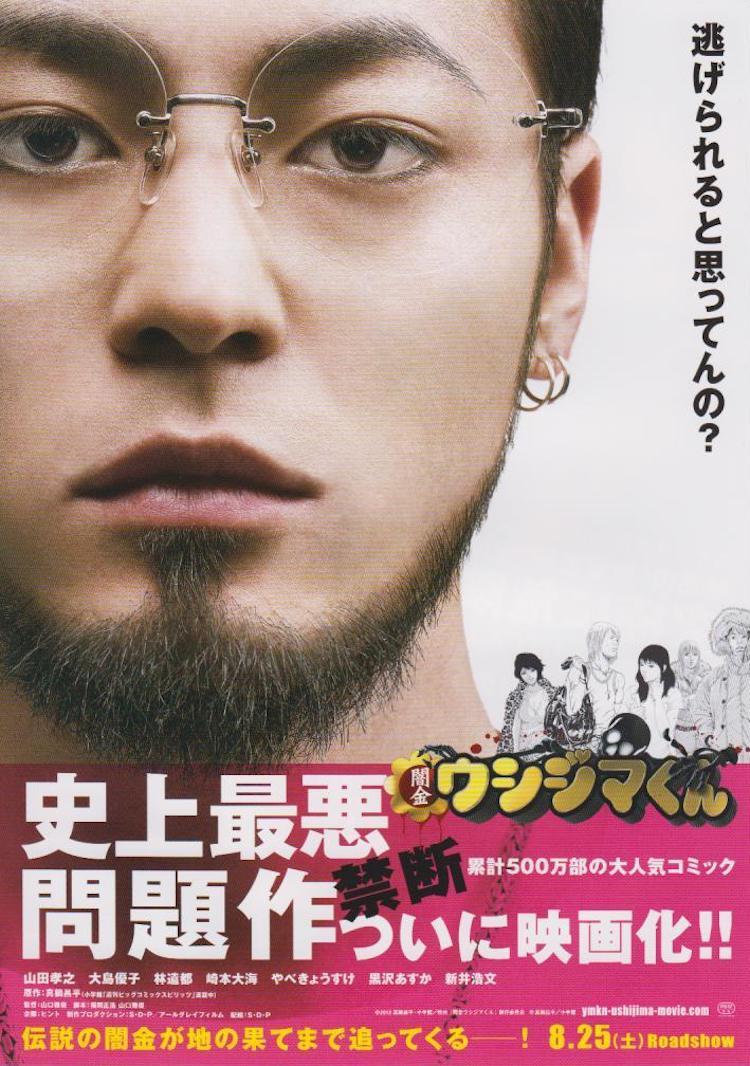【影评心得】山田孝之主演《暗金丑岛君》:看起来是比较像描写日本中下阶级的生活