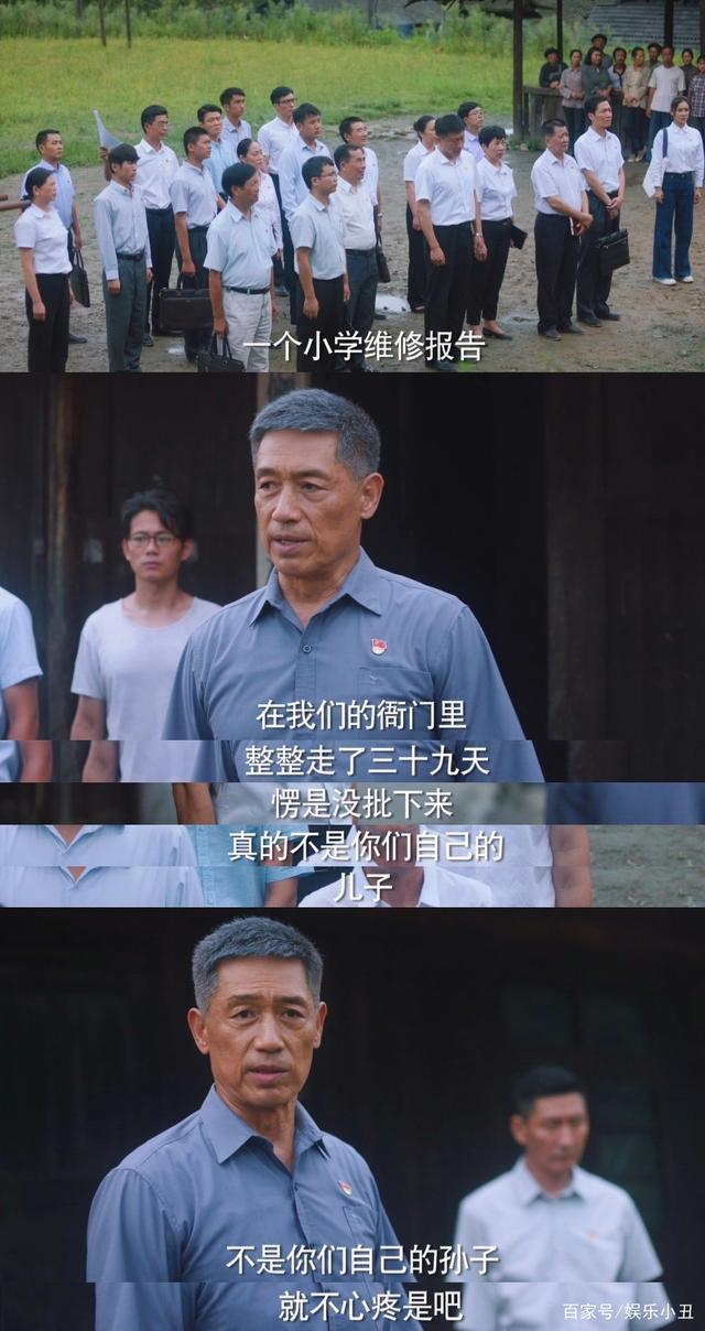 江山如此多娇百度云【BD1080P国语中字】插图5