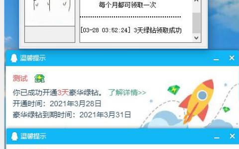 【免费领豪华绿钻随机天数】打开QQ音乐->我的活动中心