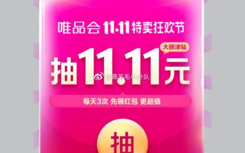 唯品会红包:截止到11月14日每天都可以抽1次...