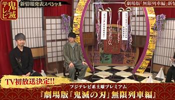 剧场版「鬼灭之刃 无限列车篇」宣布登陆TV播放