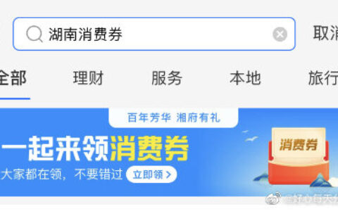 支付宝app搜【湖南消费券】湖南的同学抽30-10线下支付