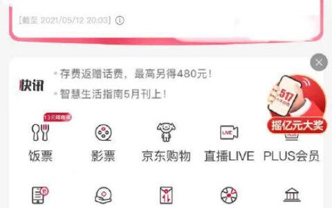 【联通】反馈app首页右侧浮窗摇亿元大奖今天开始预热