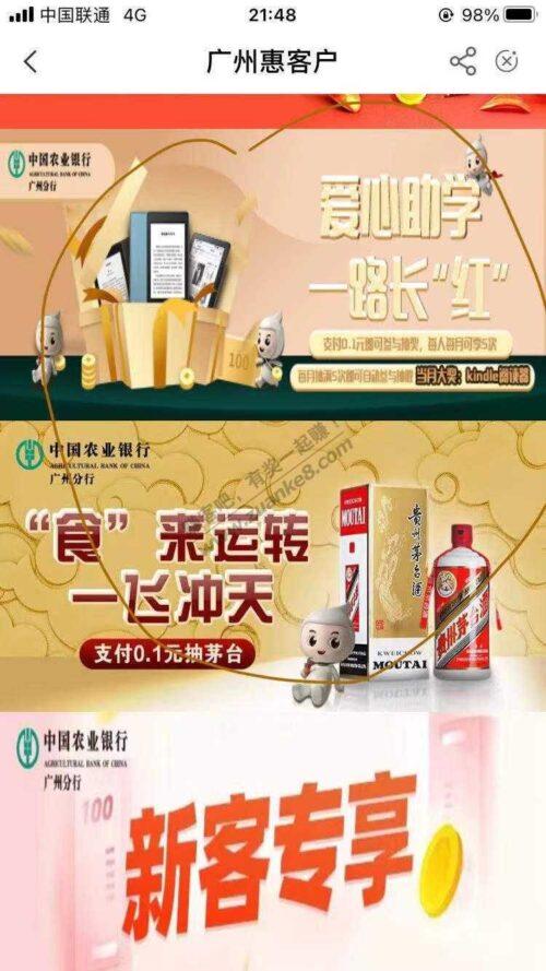 广东农行0.1抽现金红包,楼主深圳农行可抽,其他地方自测