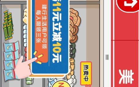 限深圳 建行生活3张11-10