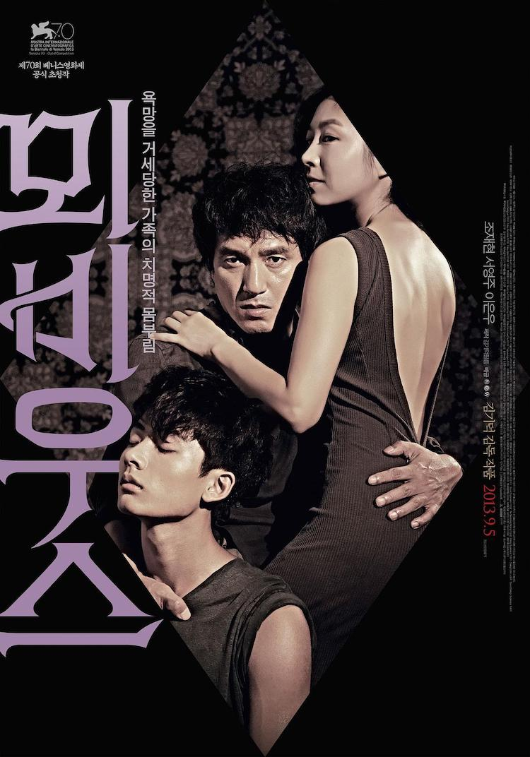韩国电影《莫比乌斯》影评:悲剧的无限回圈