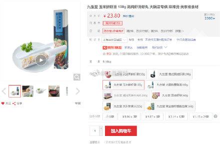 九生堂 玉米鲜虾滑 100g 高纯虾滑虾丸,买13件66.58九