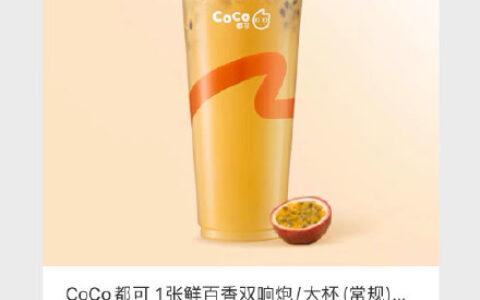【coco】1元购