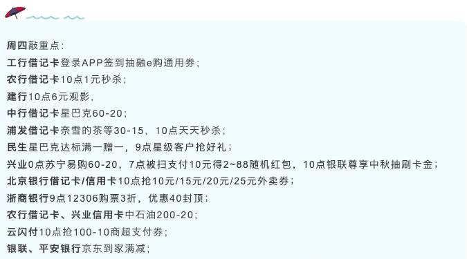 9月30日周四,建行6元观影、浦发天天秒杀、浙商银行3折火车票等!