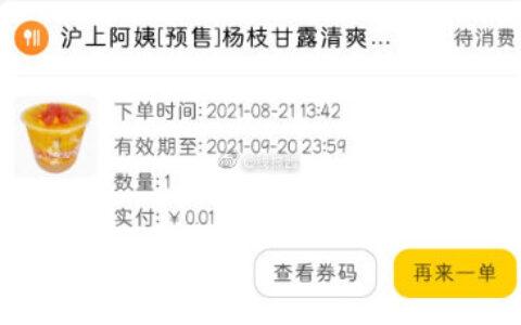【美团/大众点评】搜索【沪上阿姨】有杨枝甘露小宝杯