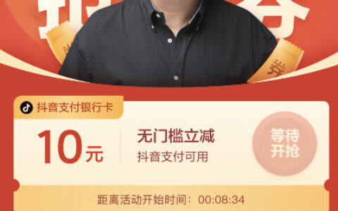 【抖音】app搜【罗永浩】19/20/21点有银行卡10元支付