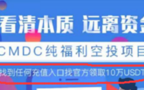 "CMDC云媒体,纯空投型福利项目,每日轻松做任务零撸CMDC币,邀请好友注册""最高""获一代100% 二代50%收益"