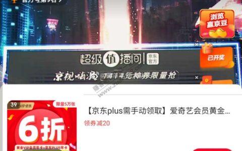 爱奇艺京东plus会员年卡领100-20券后129元