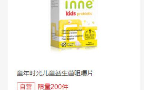 0点秒杀限量200、9.9童年时光儿童益生菌咀嚼片