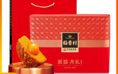 【10点】稻香村 月饼礼盒8饼4味400g【9.9】 库存2000