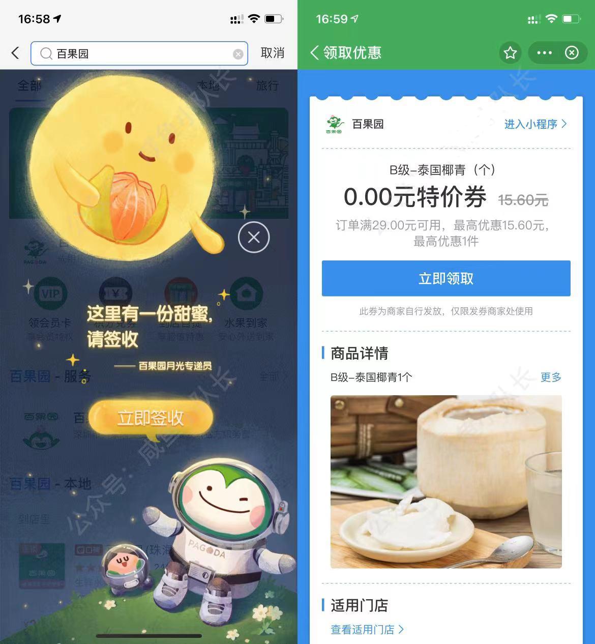 """【ZFB免费领椰青】打开APP搜索""""百果园""""点击进入领取"""