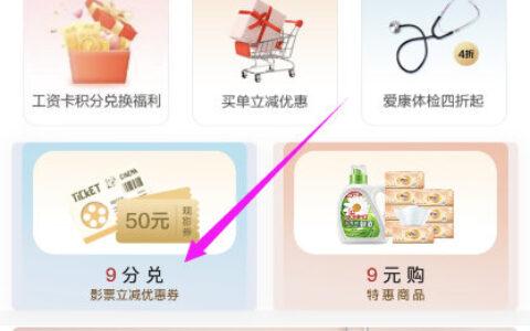 【招行】工资卡用户,app搜【薪福通】中间9积分兑换电