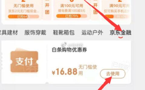 京东app 领券中心 右拉到京东金融 16.88无门槛白条 全