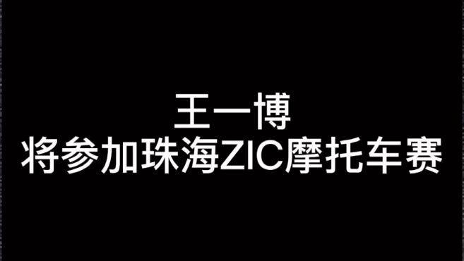 王一博将参加珠海ZIC摩托车赛