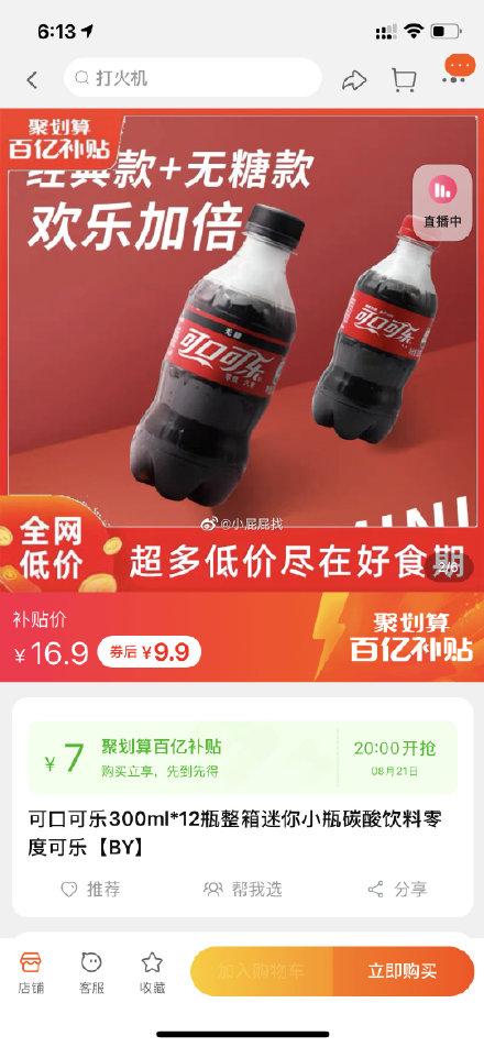 """手淘搜索""""真的好划算"""" 百亿补贴 20点 可乐12瓶9.9"""
