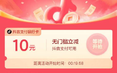 【抖音】反馈搜【李金铭】20点 直播间有10元银行卡支