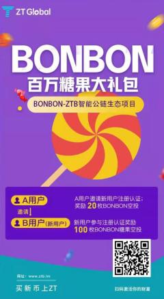 ZT交易所:Bonbon第三期空投福利启动,百万糖果回馈广大用户