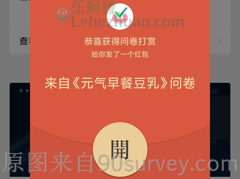 腾讯问卷卷叔填填圈答题赚Q币、京东卡、微信红包