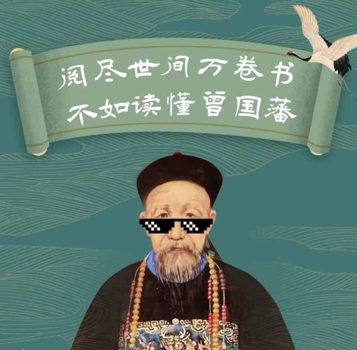 张宏杰讲曾国藩:30个关系心法受用一生