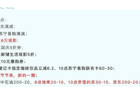 10月4日周一,交行国庆5折、邮储5折观影、民生全民节节高新一期等!