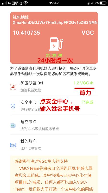 VGC手机挖矿-VGC币挖矿-VGC币预估每币100