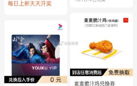 江浙地区,支付宝app,199积分兑换麦当劳麦麦脆汁鸡,