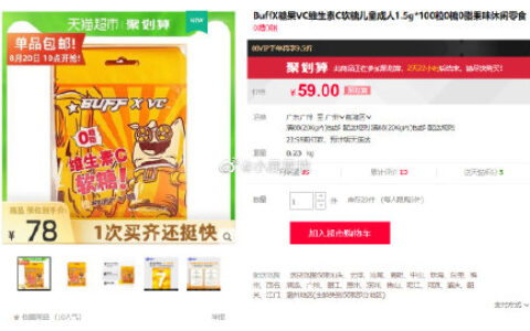 BuffX糖果VC维生素C软糖儿童成人1.5g*100粒0糖0脂果味