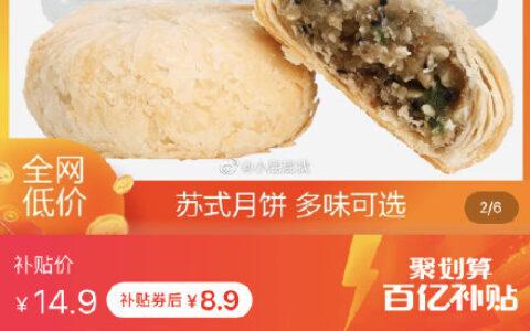 """百亿补贴 右上角搜索""""稻香村"""" 8.9"""