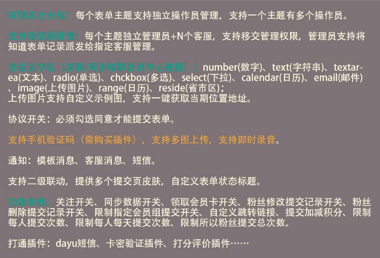 【精品源码】修复版万能表单v8.1.25+皮肤插件
