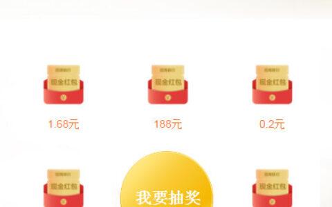 【招行】 抽奖最少0.2元